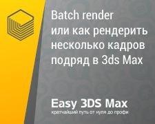 Batch render или как рендерить несколько кадров подряд