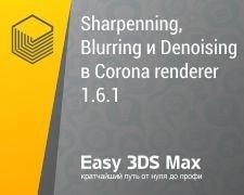 Sharpenning/Blurring и Denoising в Corona renderer 1.6