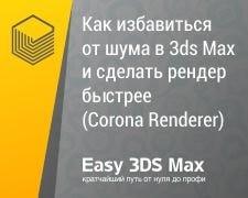 Как избавиться от шума в 3ds Max и сделать рендер быстрее (Corona Renderer)