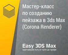 Мастер-класс по созданию пейзажа в 3ds Max (Corona)