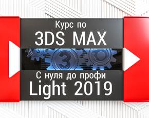 Бесплатный курс по 3ds Max С нуля до профи Light 2019