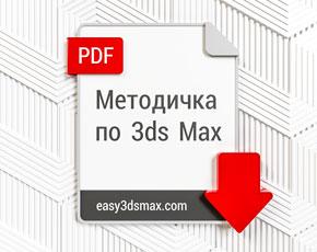 методичка-шпаргалка по 3ds Max