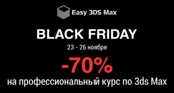 урок по 3ds Max  easy3dsmax.com