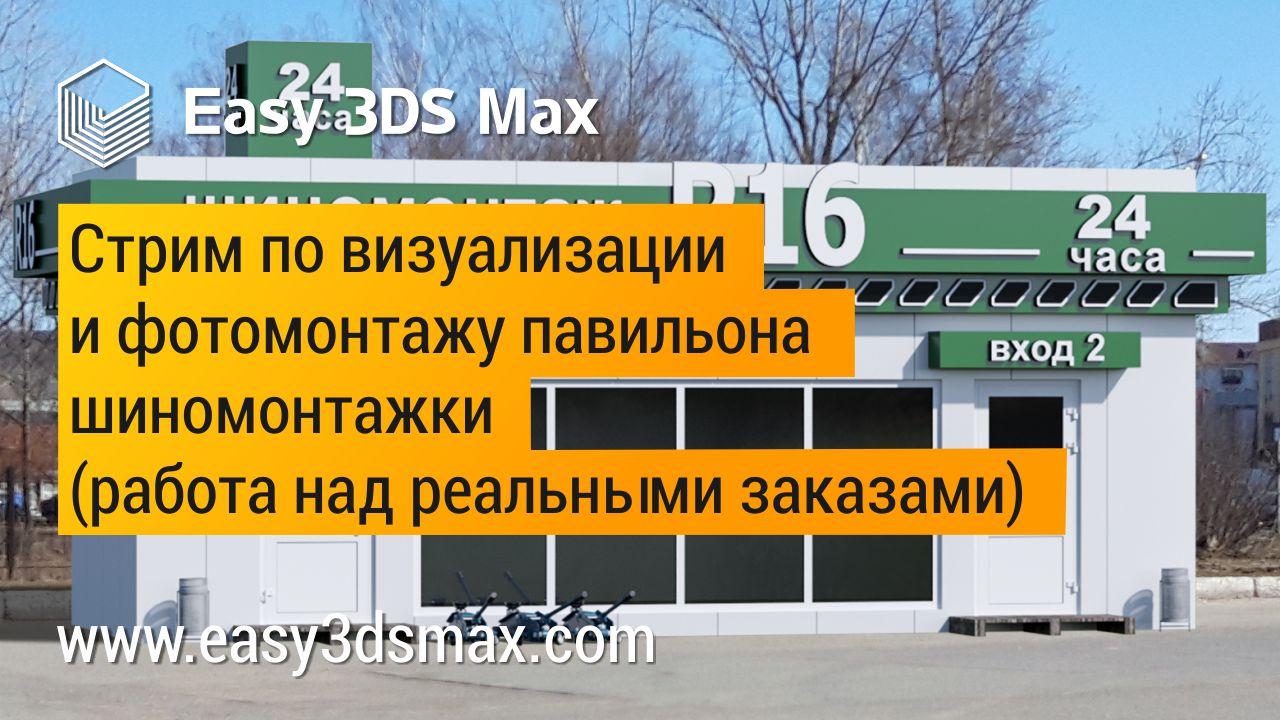 easy3dsmax.com